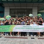 초록우산 어린이재단 경기북부본부, 청소년 나눔실천리더 발대