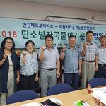 의왕시, 기후변화 대응 탄소발자국 줄이기 운동 추진