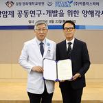 하남시-강동경희대병원, 옻나무 성분 한방항암제 공동 연구개발 착수