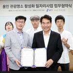 한국민속촌 '젊은피' 수혈로 관광 활력