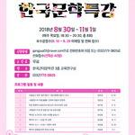 한국근대문학관 내일부터 매주 목요일 특강 열어