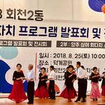양주시 회천2동 자치위, 덕계근린공원서 '프로그램 발표회'