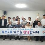 광주시지역사회보장협의체, 서산시 동문2동 행정복지센터 우수사례 벤치마킹