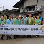 한국농어촌공사 여주·이천지사, '농어촌 집 고쳐주기' 봉사