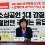 정의당 '중소상공인 보호 3대갑질 근절' 입법과제 제시