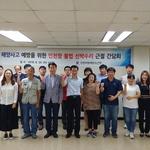 인천해수청 '인천항 선박 불법수리 근절' 간담회