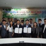연수구시설안전관리公·삼성바이오로직스 업무협약 맺고 '공원녹지 유지·관리' 협력