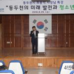 동두천 최용덕 시장, 중앙고 방문 '미래발전과 청소년의 역할' 특강
