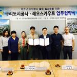 구리 공사-구리·남양주 레오스카우트, 청소년 봉사 활성화 협약