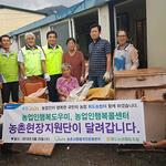 남양주, 농업인 행복콜센터 화도지역 홀몸 노인 도와