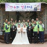 """광주시 퇴촌면지역사회보장협의체, """"무료웨딩촬영"""" 지원"""