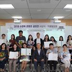 수원시정연구원, 2018 수원학 콘텐츠 공모전 시상식 개최
