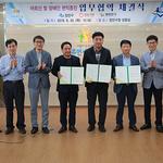 수원시 장안구, 전등스위치 설치사업 재능기부 업무협약 체결