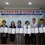 한국도박문제관리센터 경기북부센터, 고양시 7개 종합사회복지관과 업무협약