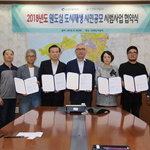인천도시公 '원도심 도시재생' 주민조직과 MOU