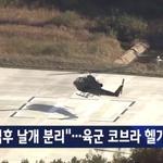 육군 코브라 헬기, 직전이라 망정이지 '아찔해질 뻔' , 전투기 슬픈 사례도