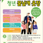 남양주시, 청년 구직자에 의상 무료 대여 '꿈날개 옷장' 확대