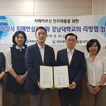 화성시 치매안심센터-강남대, 인지재활 프로그램 ' 리빙랩'도입 협약