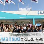 한국마사회, '2018 농림축산식품 일자리 박람회'서  채용관 등 운영