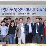 '미디어 전문가 16명 탄생'… 경기도 영상아카데미 수료식