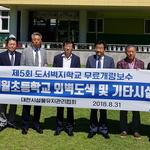 대한시설물유지관리협회 인천시지회 대월초 공사현장 방문·운동용품 전달