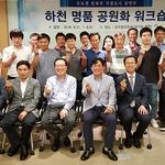 조광한 남양주시장, 하천 명품공원화 토론회 개최