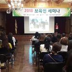 '2018 의왕시어린이집연합회 세미나' 성료