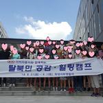 화성서부경찰서, 피해가정 탈북민 위한 공감·힐링 캠프 개최