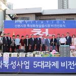 군포 산본시장 '환골탈태' 선언… 결제~위생 서비스 혁신·특화사업 개발