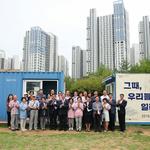 인천 미추홀구, 토지금고 마을박물관 기획전 개막식