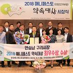 안승남 구리시장, '2018 매니페스토' 기초단체장 최우수상