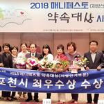 박윤국 포천시장, 2018 매니페스토 약속대상 최우수상 수상