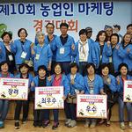 가평군, '제10회 농업인 마케팅 경진'서 대상 등 4개 부문 수상