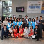하남문예회관서 '다문화 페스티벌' 흥겨운 마무리