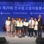 안양청소년대잔 재능기획단, 전국 중고생 자원봉사대회 행안부 장관상 수상