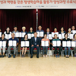 가평군, 평생학습마을활동가 양성과정 수료식 개최