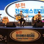 거리공연 최강자 '부천'서 감성 대결