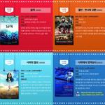 시대극~ 전쟁 블록버스터 지구촌 7개국 영화 데이트