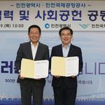 새 일자리 5만 개 창출… '공항 경제권' 관심 집중