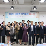 '인구 300만' 인천지역 소비자 권익 증진 앞장