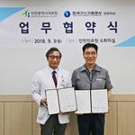 인천의료원-한국가스기술公 인천지사 업무협약 맺고 시설 이용 할인 등 협력