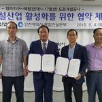 인천종합건설본부-㈜유성산업 MOU 지역 건설산업 활성화 위해 협력키로