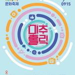 8~15일 주안미디어문화축제로 들썩