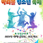 포천시 소흘읍, 제6회 아리솔 청소년 축제 오는 8일 개최