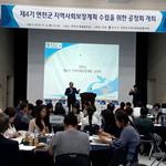 연천군  '제4기 지역사회보장계획 수립' 위한 공청회 개최