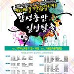 '제28회 경기연극 올림피아드' 오는 11일부터 가평문화창작공간서 열려