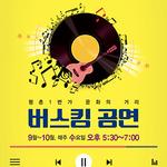 안양 평촌 문화의 거리서 오는 10월 31일까지 수요일마다  버스킹 공연