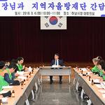 하남시, 지역자율방재단 간담회 개최
