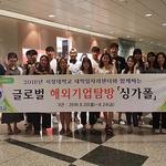 양주 서정대, 싱가포르 기업 탐방 프로그램 운영