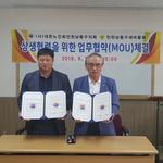 대한노인회 인천남동구지회-남동구새마을회 MOU체결
